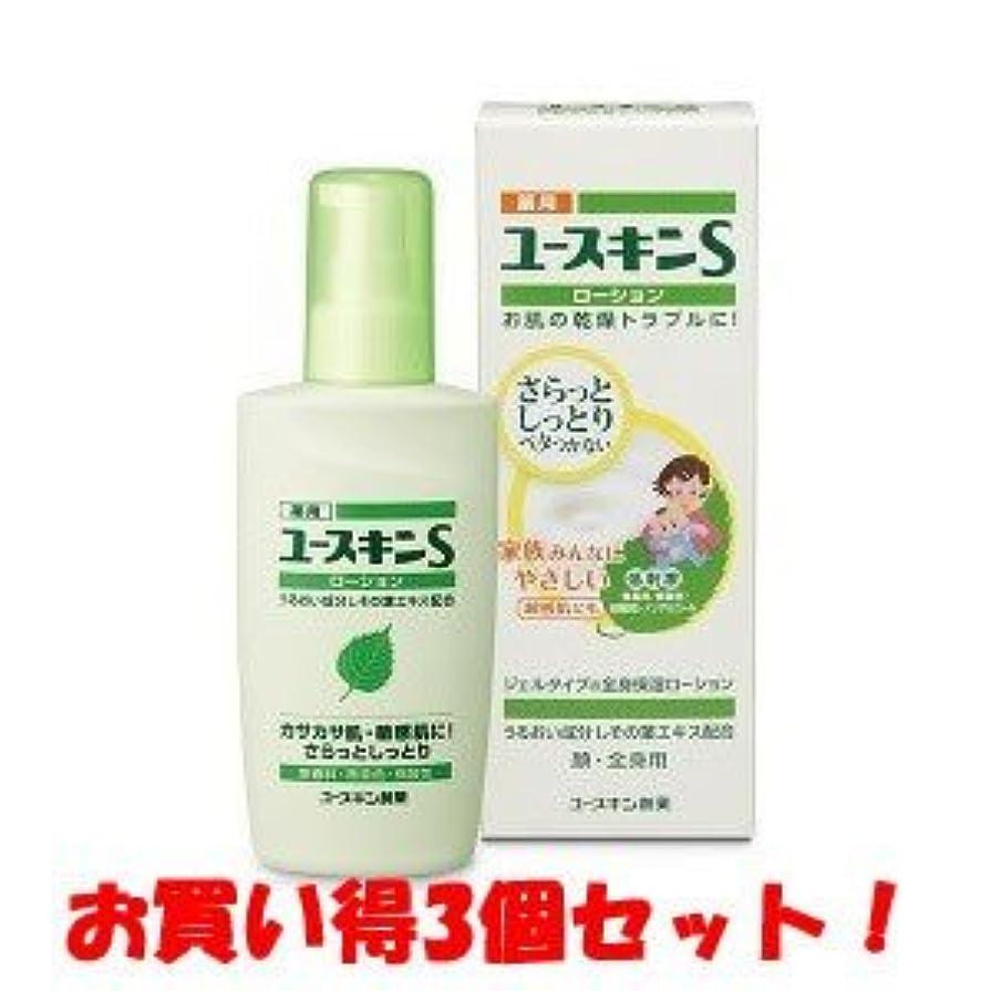 (ユースキン製薬)薬用ユースキンS ローション 150ml(医薬部外品)(お買い得3個セット)