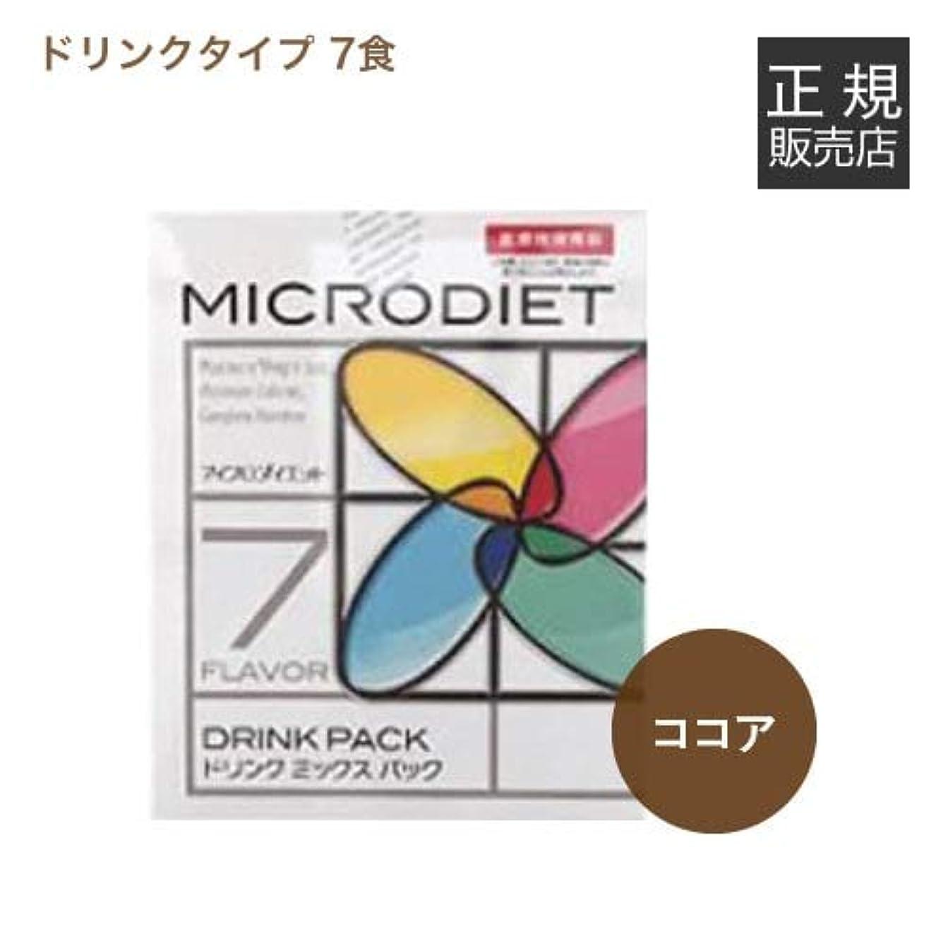 前炭素生きるマイクロダイエット MICRODIET ドリンクタイプ 7食 ココア味