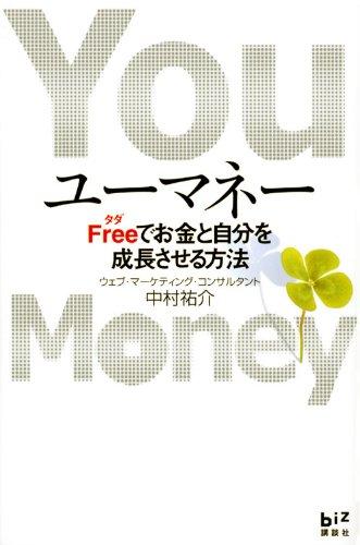 ユーマネー-Free<タダ>でお金と自分を成長させる方法 (講談社BIZ)の詳細を見る
