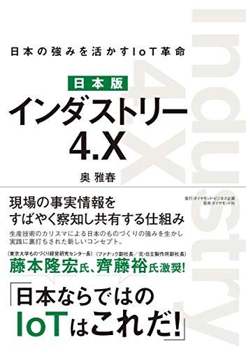 日本版 インダストリー4.X 日本の強みを活かすIoT革命