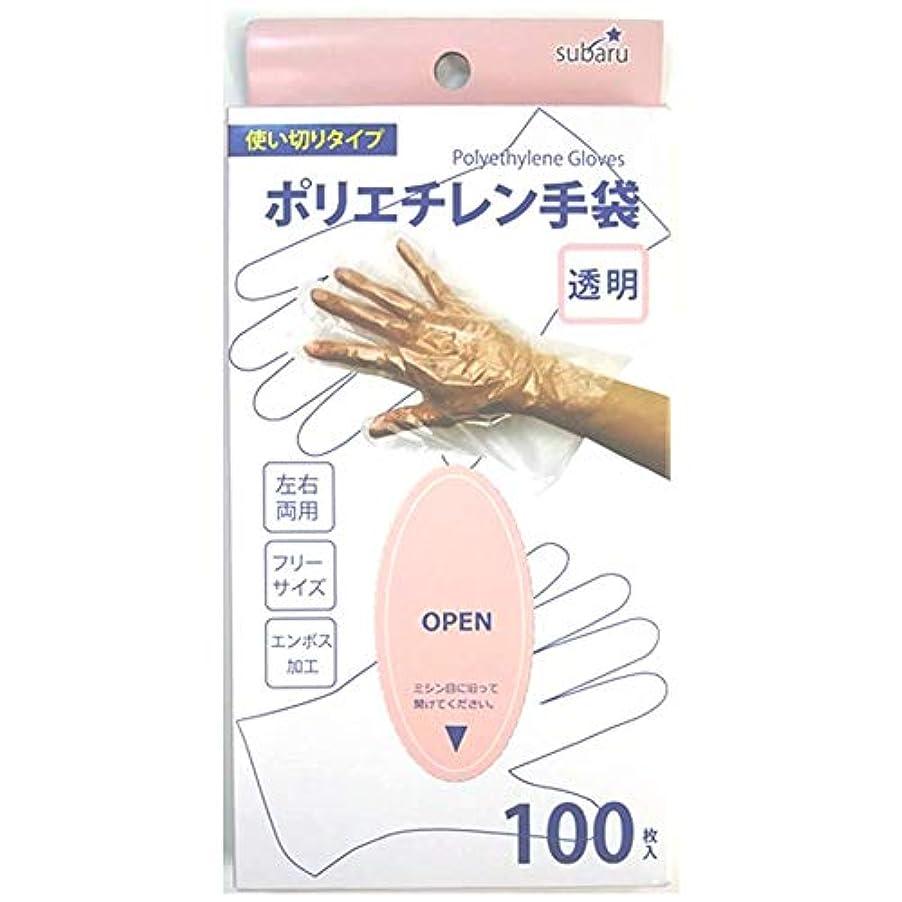 ポジティブ足音パースポリエチレン手袋 透明100枚入 227-29【まとめ買い12個セット】
