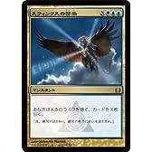 マジック:ザ・ギャザリング 【スフィンクスの啓示/Sphinx's Revelation】【神話レア】RTR-200-SR ≪ラヴニカへの回帰 収録≫