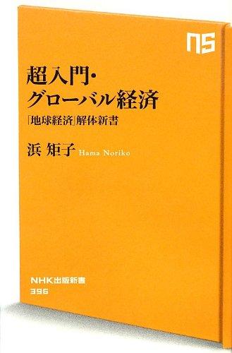 超入門・グローバル経済 「地球経済」解体新書 (NHK出版新書)の詳細を見る