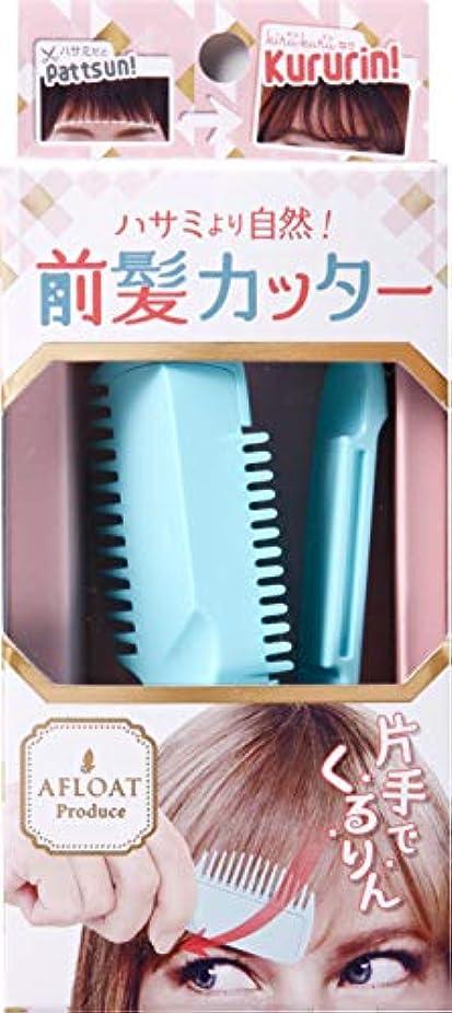 暗くする厳しいカウンタアメイズプラス kiru kuru 前髪セルフカッター AFLOATプロデュース