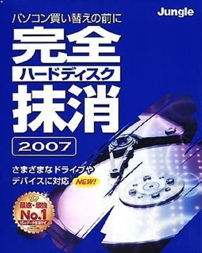 完全ハードディスク抹消2007