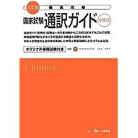 三訂版 徹底攻略 国家試験 通訳ガイド(中国語)