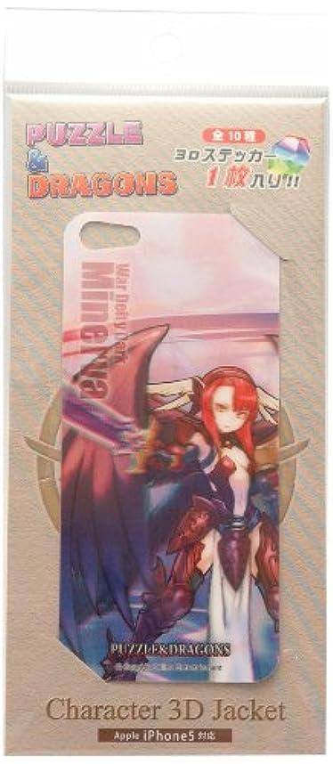 かわす湿地右オーテック パズル&ドラゴンズ キャラクター3Dジャケット ミネルヴァ for iPhone5 lare_03