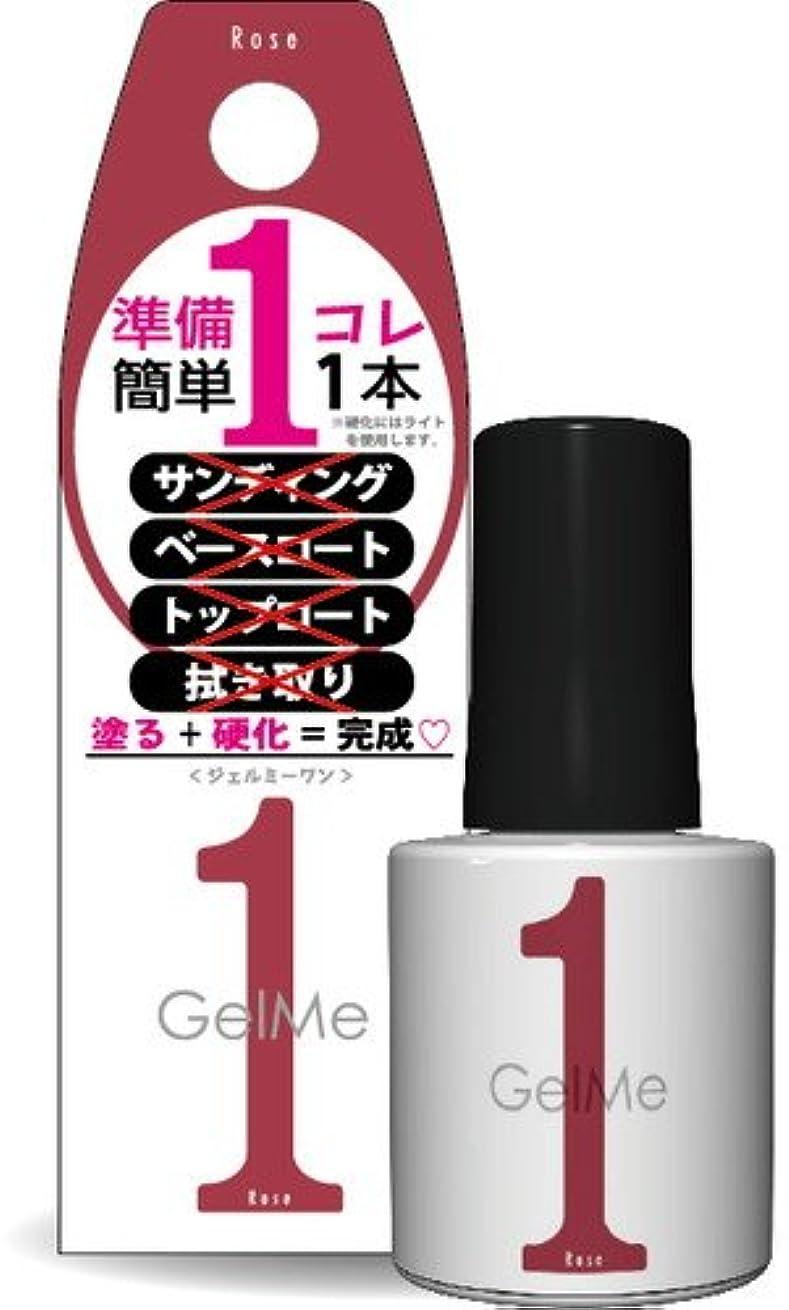 裁量泥メンテナンスジェルミーワン(Gel Me 1) 25ローズ