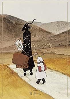 [ながべ] とつくにの少女 第01-06巻