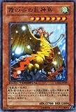 遊戯王カード 【 霞の谷の巨神鳥 】 DT04-JP029-R 《デュエルターミナル?魔轟神復活》