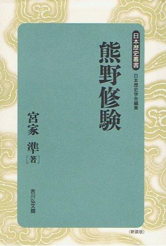 熊野修験 (日本歴史叢書)