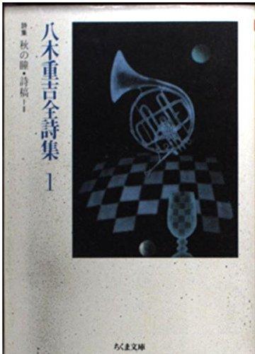 八木重吉全詩集〈1〉 (ちくま文庫)