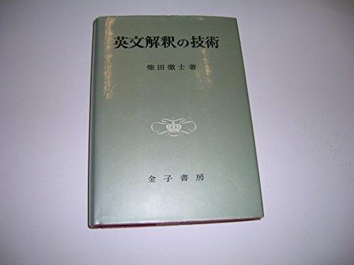 英文解釈の技術
