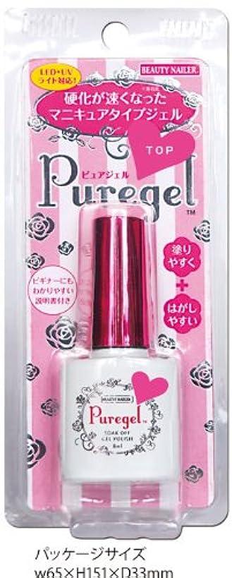 寝室薬ふさわしいビューティーネイラー PUREGEL(ピュアジェル) PURE-2 TOP GEL