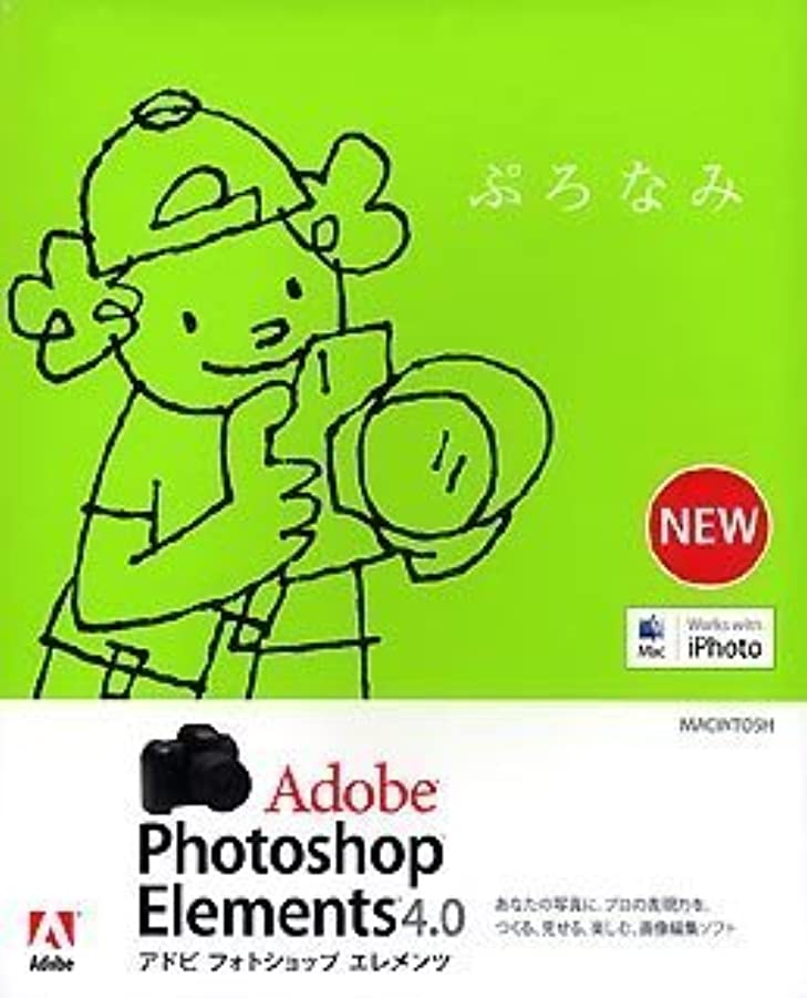 確かなのホストモーターAdobe Photoshop Elements 4.0 日本語版 Macintosh版