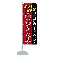 日替わりランチ のぼり旗 サイズ選べます(ショート60x150cm 左チチ)