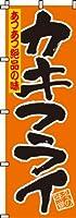 カキフライ(牡蠣)  のぼり旗 600×1800 専用ポール(白色)付 5セット+同柄のぼり旗1枚プレゼント