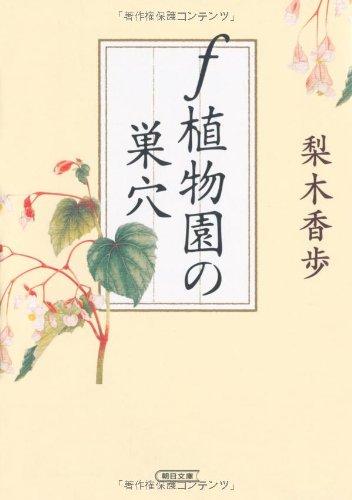 f植物園の巣穴 (朝日文庫)の詳細を見る