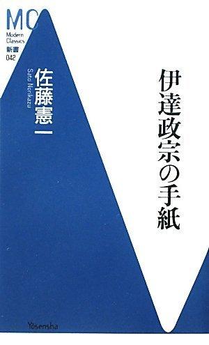 伊達政宗の手紙 (洋泉社MC新書)の詳細を見る