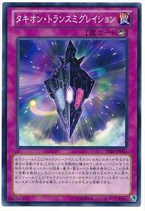 遊戯王OCG タキオン・トランスミグレイション ノーマル PRIO-JP087