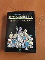 ドラゴンクエスト カードゲーム シールドアンドウェポン ドラクエ カード