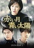赤い月青い太陽 DVD-BOX2[DVD]