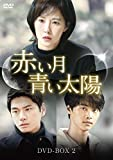 [DVD]赤い月青い太陽 DVD-BOX2