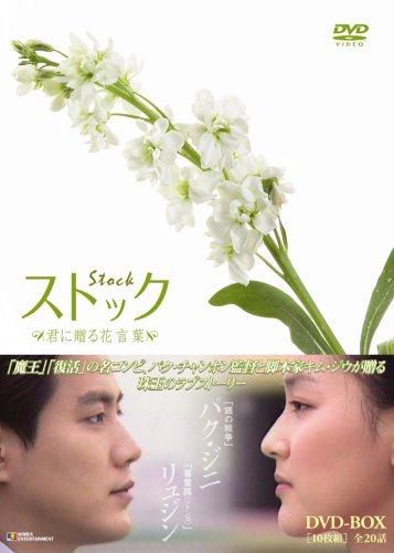 ストック -君に贈る花言葉-DVD-BOXの詳細を見る