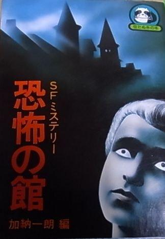 恐怖の館 (豆たぬきの本)