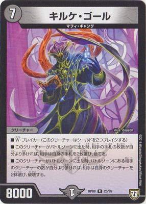 デュエルマスターズ新8弾/DMRP-08/20/R/キルケ・ゴール