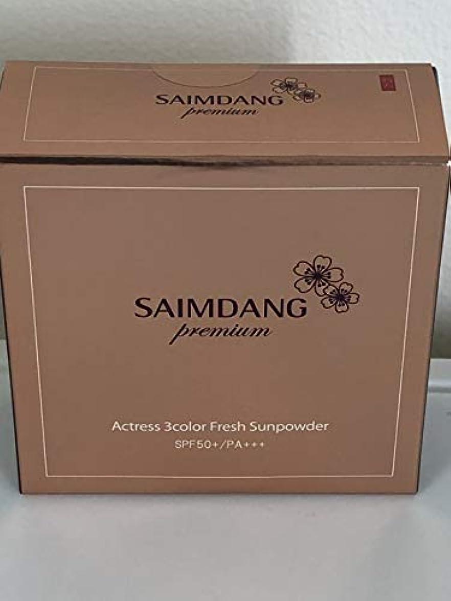 代数的定数持続するサイムダン プレミアム アクトレス 3カラー フレッシュ サンパウダー