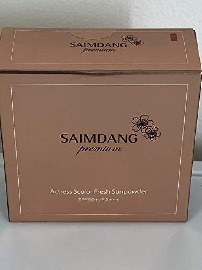 ピンクスリル容器サイムダン プレミアム アクトレス 3カラー フレッシュ サンパウダー