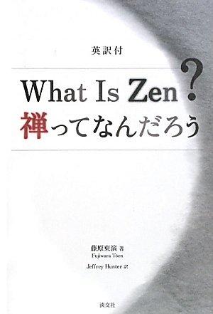 What Is Zen?禅ってなんだろう―英訳付の詳細を見る