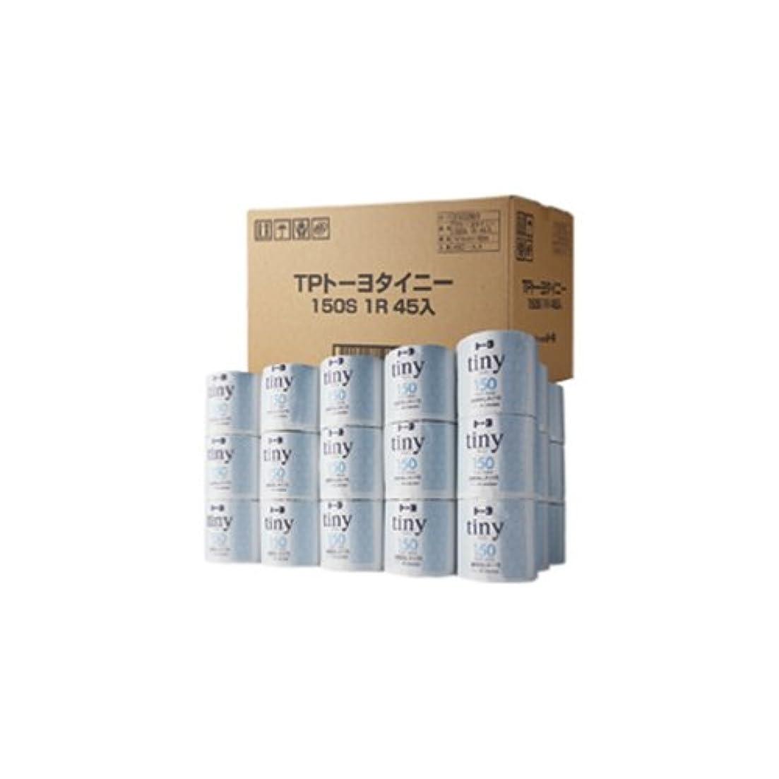 最後に蒸留する盗賊タイニー業務用 トイレットペーパー 個包装 150m 45ロール/箱