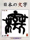 日本の文字 1