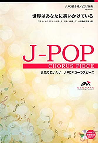 EMF3-0050 合唱J-POP 女声3部合唱/ピアノ伴奏 世界はあなたに笑いかけている (合唱で歌いたい!JーPOPコーラスピース)