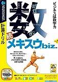 続・メキスウbiz. (説明扉付きスリムパッケージ版)