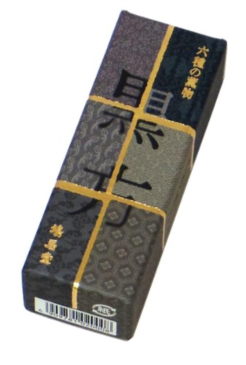 エンターテインメントハーブ骨折鳩居堂のお香 六種の薫物 黒方 20本入 6cm