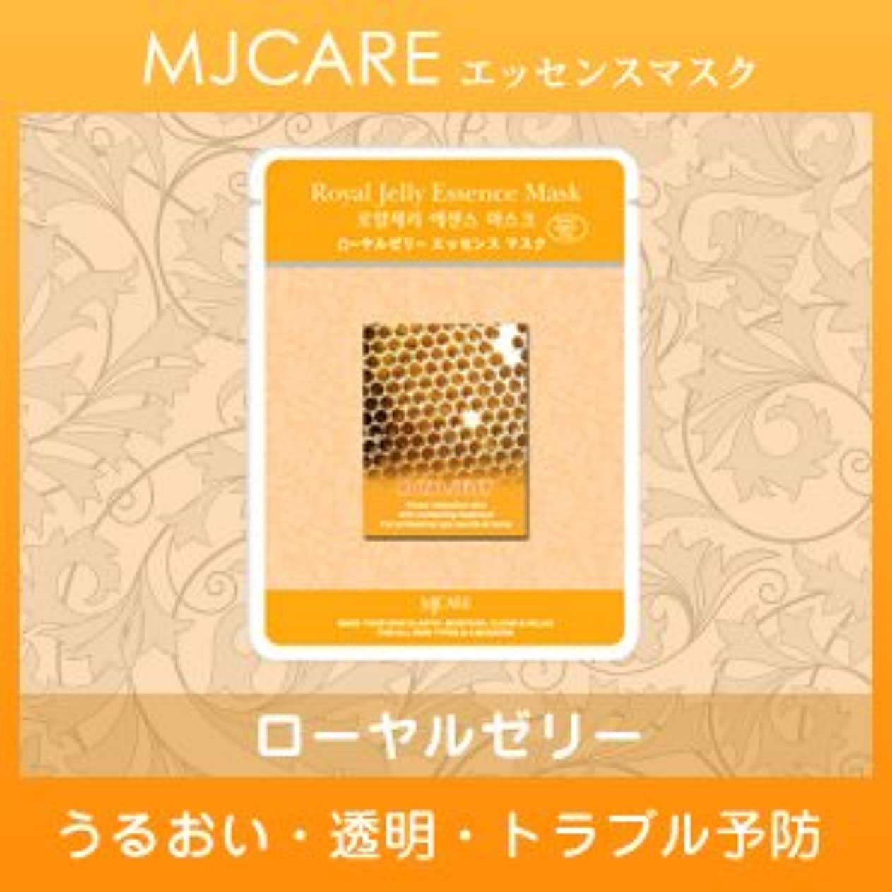 エゴマニア登録する高度MJCARE (エムジェイケア) ローヤルゼリー エッセンスマスク