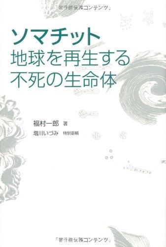 ソマチット—地球を再生する不死の生命体 (bio books)