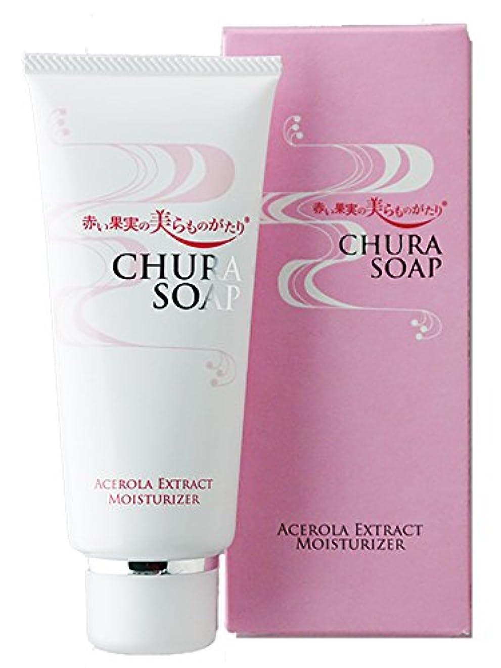 歴史的オフェンス旅行者赤い果実の美らものがたり CHURA SOAP 100g