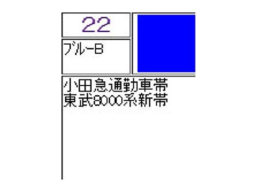 鉄道スプレー ブルーB SP-22 【HTRC 2.1】