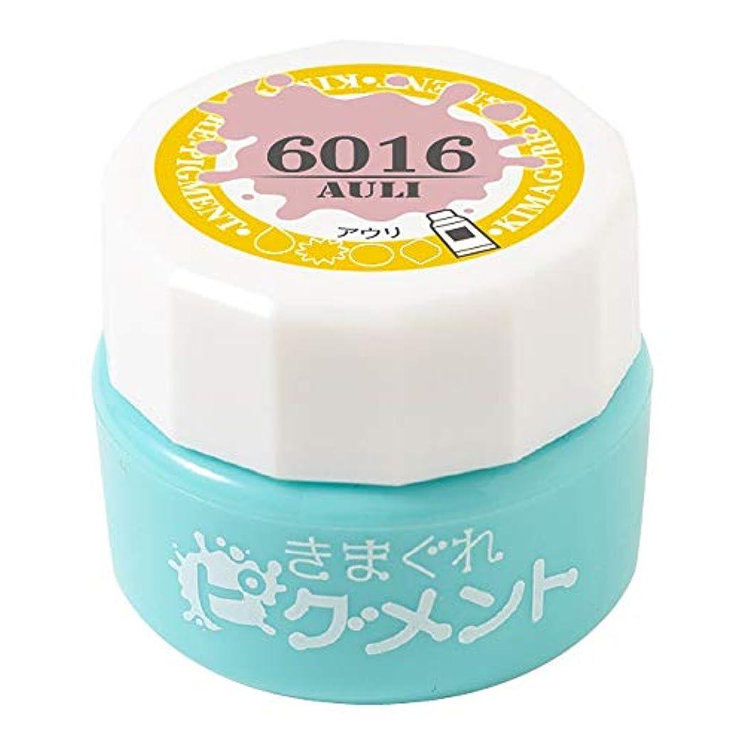 導入する球体散髪Bettygel きまぐれピグメント アウリ QYJ-6016 4g UV/LED対応