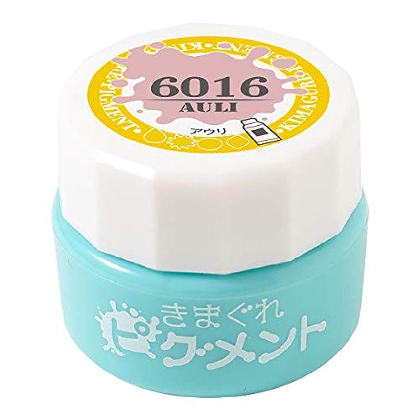 経済シャッフル作物Bettygel きまぐれピグメント アウリ QYJ-6016 4g UV/LED対応