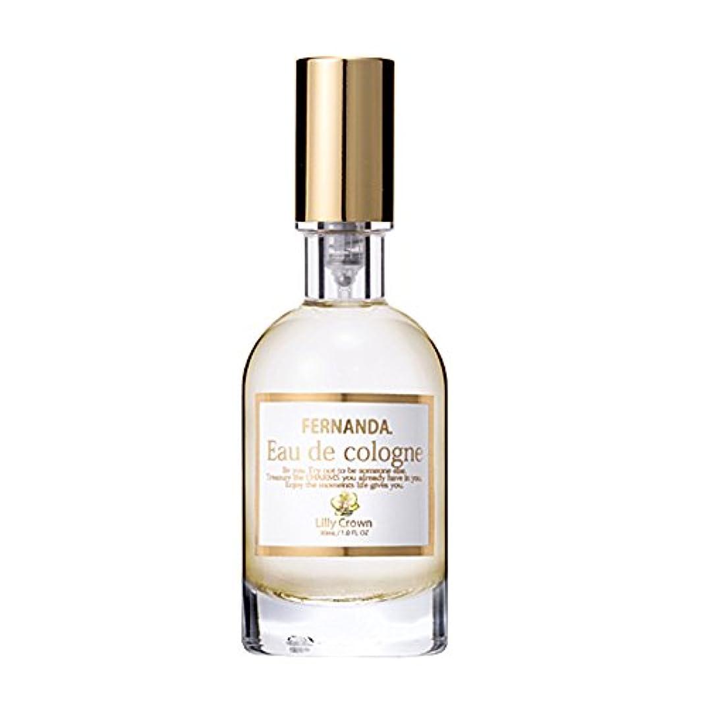 コンテンポラリーソーダ水メカニックFERNANDA(フェルナンダ) Eau de Cologne Lilly Crown (オーデコロン リリークラウン)