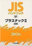 JISハンドブック プラスチック 2 2016