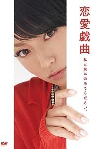 恋愛戯曲 私と恋におちてください(初回限定生産版) [DVD]