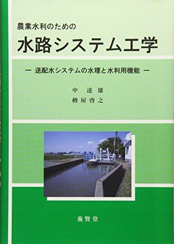 農業水利のための水路システム工学―送配水システムの水理と水利用機能