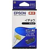 EPSON 純正インクカートリッジ ITH-BK ブラック
