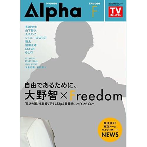 TVガイドAlpha EPISODE F